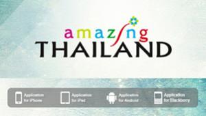 esamazing-tailand-app