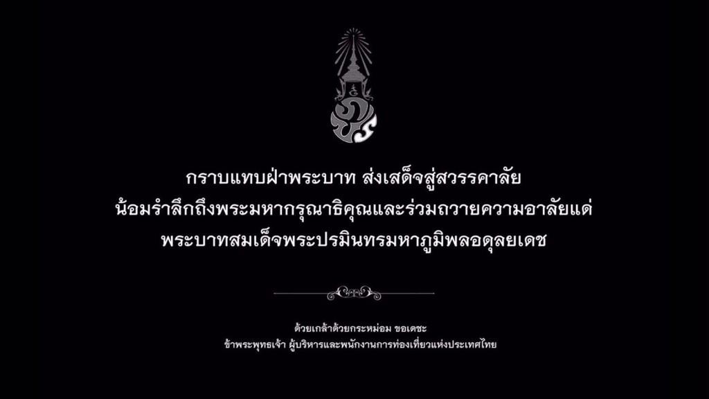 logo-luto-en-thai