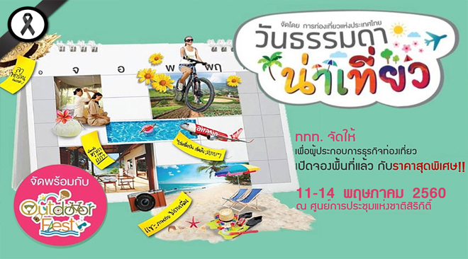 Wonderful-Thailand-Outdoor-Fest-2017