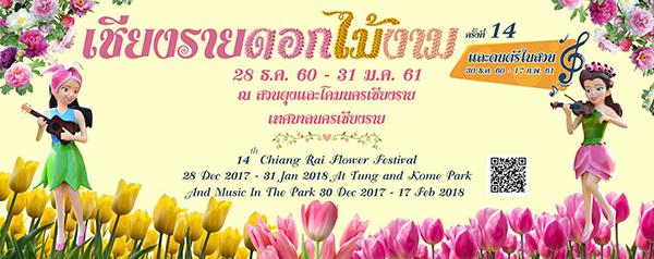 Chiang Rai Flower Beauty