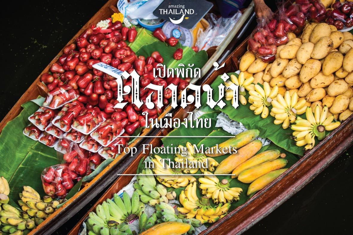 Turismo de Tailandia - Portada
